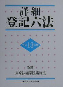 詳細登記六法 平成13年版