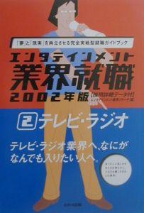 エンタテインメント業界就職 テレビ・ラジオ 2002年版 2
