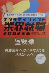 エンタテインメント業界就職 映像 2002年版 3