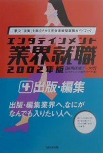 エンタテインメント業界就職 出版・編集 2002年版 4