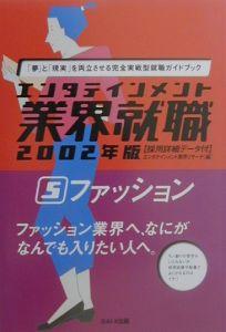 エンタテインメント業界就職 ファッション 2002年版 5
