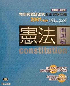 憲法 問題編 2001年度版