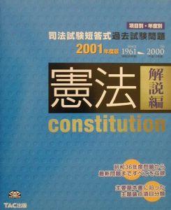 憲法 解説編 2001年度版
