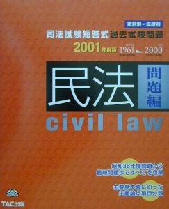 民法 問題編 2001年度版