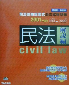 民法 解説編 2001年度版