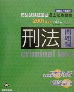刑法 問題編 2001年度版