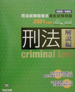 刑法 解説編 2001年度版