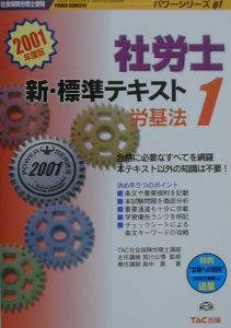 社労士新・標準テキスト 労基法 '01 1