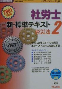 社労士新・標準テキスト 労災法 '01 2