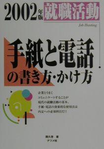 就職活動手紙と電話の書き方・かけ方 〔2002年版〕
