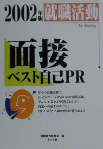 就職活動面接ベスト自己PR 〔2002年版〕