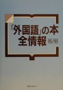 「外国語」の本全情報 95/99