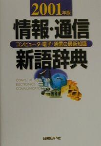 情報・通信新語辞典 2001年版
