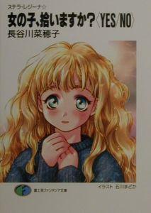 長谷川菜穂子『女の子、拾いますか?〈yes/no〉』