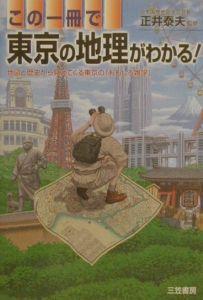 この一冊で東京の地理がわかる!