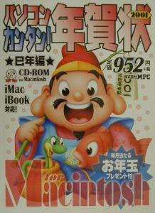 パソコン・カンタン!年賀状 2001(巳年編)