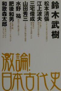 激論!日本古代史