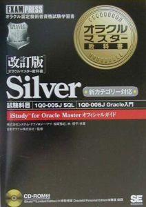 オラクルマスター教科書Silver