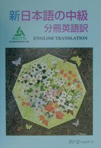 新日本語の中級 分冊 英語訳