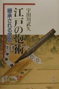 『江戸の炮術』宇田川武久