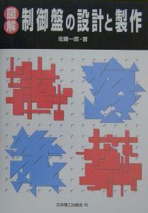 図解制御盤の設計と製作