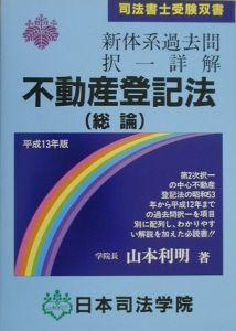 不動産登記法 総論 平成13年版