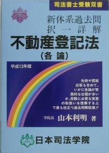 不動産登記法 各論 平成13年版