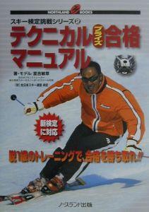 スキー検定挑戦シリーズ テクニカルプライズ合格マニュアル