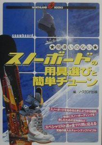 『間違いのないスノーボードの用具選びと簡単チューン』スキーグラフィック編集部