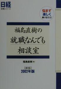 福島直樹の就職なんでも相談室 2002年版
