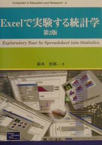 Excelで実験する統計学
