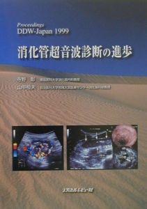 消化管超音波診断の進歩