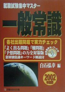 一般常識 2002年度版