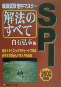 SPI解法のすべて 2002年度版