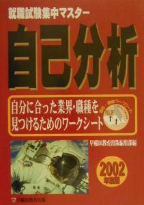 自己分析 2002年度版