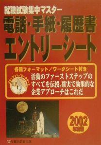 電話・手紙・履歴書・エントリーシート 2002年度版
