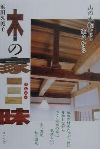 木の家三昧