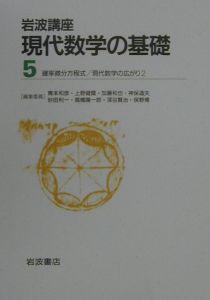 『岩波講座現代数学の基礎』木村達雄