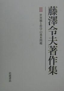 『藤澤令夫著作集 世界観と哲学の基本問題』藤沢令夫
