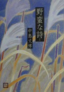 『野蛮な詩(うた)』中島丈博