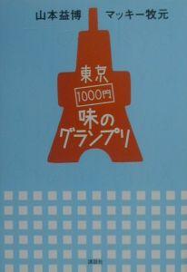 東京1000円味のグランプリ