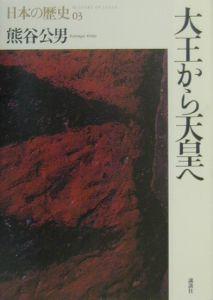 日本の歴史 大王(おおきみ)から天皇へ