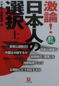 激論!日本人の選択