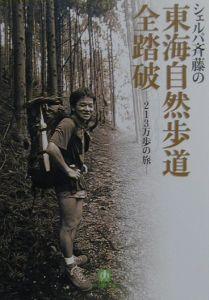 シェルパ斉藤の行きあたりばっ旅