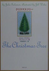 『クリスマスツリー』ロバート・ギローム