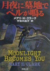 月夜に墓地でベルが鳴る