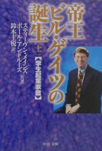 帝王ビル・ゲイツの誕生 上(学生起業家篇)