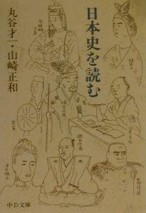 『日本史を読む』クリフ・ロバートソン