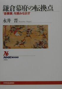 『鎌倉幕府の転換点』永井晋