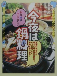 今夜は鍋料理